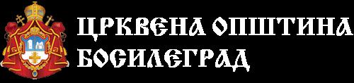 Црквена Општина Босилеград